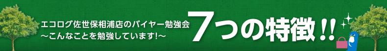 7つの特徴~こんなことを勉強しています!~エコログ佐世保相浦店のバイヤー勉強会