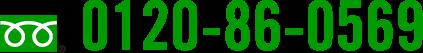 0120-86-0569