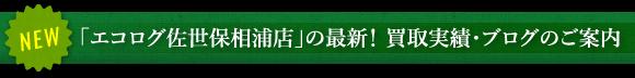 「エコログ佐世保相浦店」の最新!買取実績・ブログのご案内