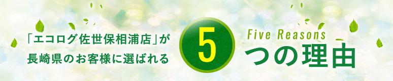 「エコログ佐世保相浦店」が長崎県のお客様に選ばれる5つの理由