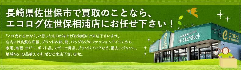 長崎県佐世保市で買取のことなら、エコログにお任せ下さい!