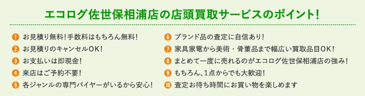 エコログ佐世保相浦店の店頭買取サービスのポイント!