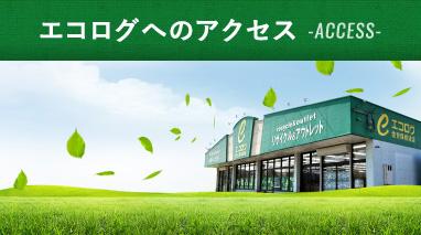 エコログ佐世保相浦店へのアクセス