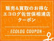 販売&買取のお得なエコログクーポン