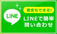 LINEで簡単問合せ