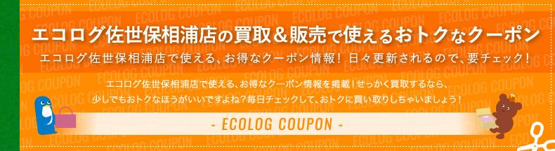 エコログの買取&販売で使えるおトクなクーポン