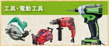 工具・電動工具