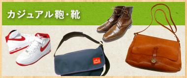 カジュアル鞄・靴