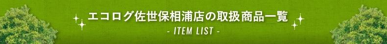 エコログ佐世保相浦店の取扱い商品一覧