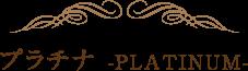 プラチナ -PLATINUM-