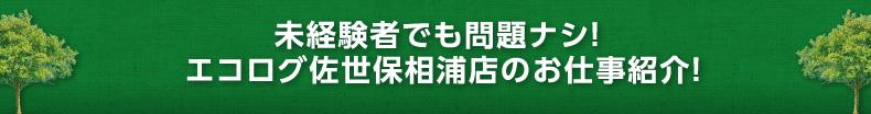 未経験者でも問題ナシ! エコログ佐世保相浦店のお仕事紹介!