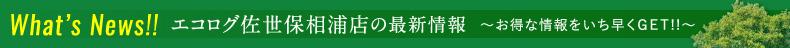 Whats News エコログ佐世保相浦店の最新情報