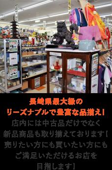 長崎県最大級のリーズナブルで豊富な品揃え!店内には中古品だけでなく新品商品も取り揃えております!売りたい方にも買いたい方にもご満足いただけるお店を目指します!