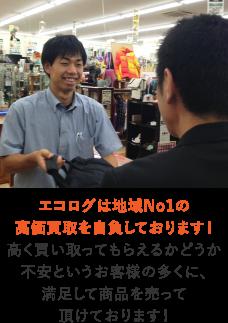 エコログ佐世保相浦店は地域No1の高価買取を自負しております!高く買い取ってもらえるかどうか不安というお客様の多くに、満足して商品を売って頂けております!